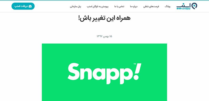 لوگوی جدید اسنپ