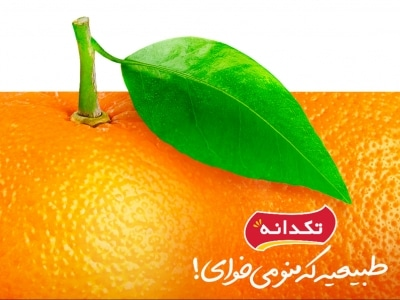 تصویر تبلیغاتی آبمیوه تکدانه: آب پرتقال