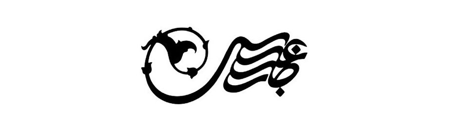 لوگو موزه رضا عباسی و مرتضی ممیز